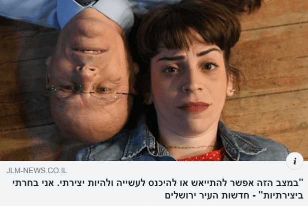 חדשות העיר - ירושלים / מקומון